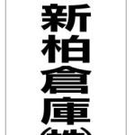 野田下三ヶ尾倉庫 看板