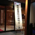 福島県に行ってきました。